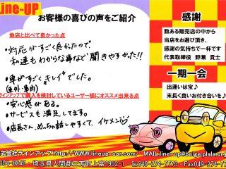 I様 マツダ・MPV