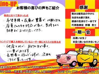 K様 トヨタ・グランドハイエース