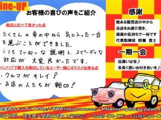 G様 マツダ・MPV