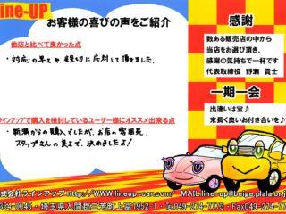 M様 マツダ・MPV