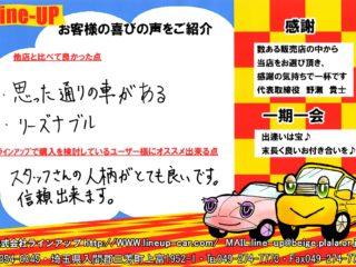 T様 マツダ・MPV