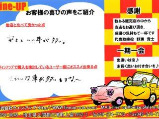 U様 マツダ・MPV